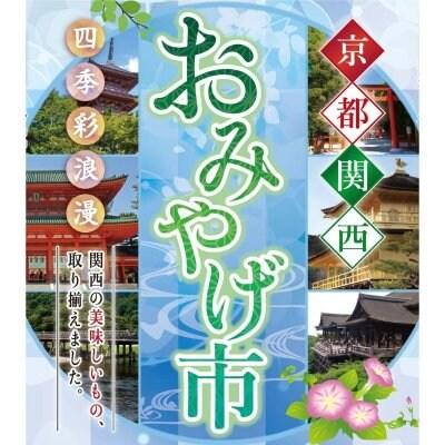 京都関西おみやげ市