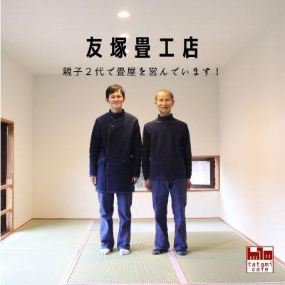 畳香房 友塚畳工店「畳カフェ」