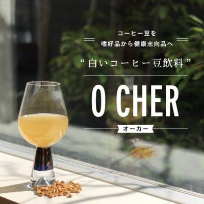 白いコーヒー豆飲料【オーカー】販売サイト
