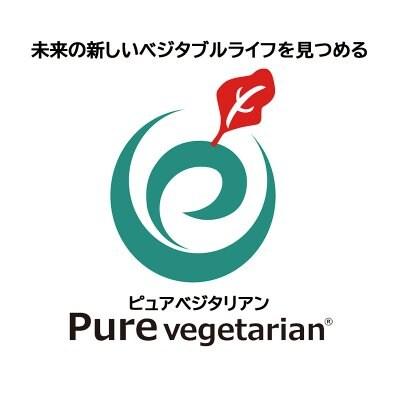 ≪15種類の国産野菜粉末使用 化学調味料、香料、合成着色料、保存料不使用!》 未来の新しいベジタブルライフを見つめる【Pure vegetarian(ピュア ベジタリアン)】