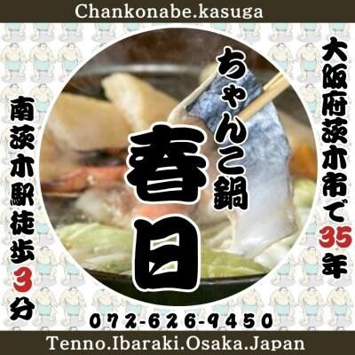 [ちゃんこ鍋-春日-]chankonabe_kasuga