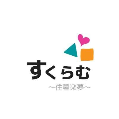 愛知県大府市/自然素材の楽しい住まい/薪ストーブでワクワク料理/強アルカリ抗菌塗り壁/イベントスペース/『すくらむ~住暮楽夢~』