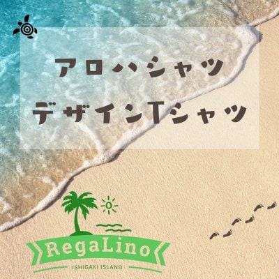 RegaLino(レガリノ)〜南の島のひかり輝くおくりもの〜|アロハシャツ•オリジナルTシャツ通販