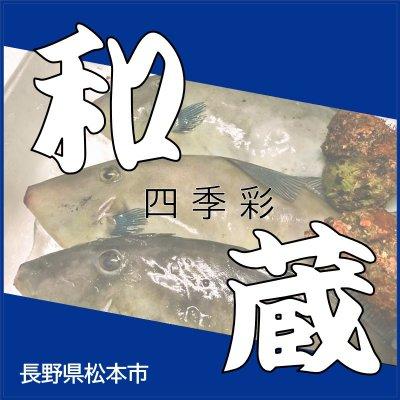 長野県松本市/四季彩和蔵~わくら~/四季折々の新鮮な鮮魚料理と厳選された日本酒が楽しめる和食料理屋