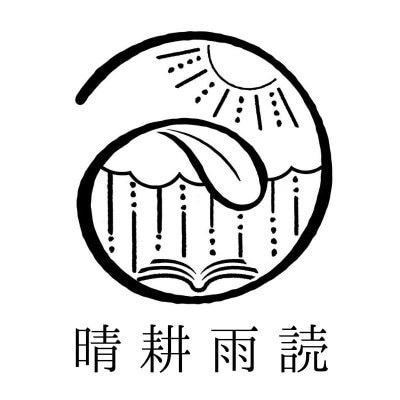 晴耕雨読|茨城県日立市のイベントスペース・シェアキッチン