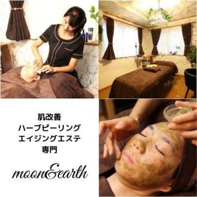 美容皮膚科提携エステサロン moon&earth