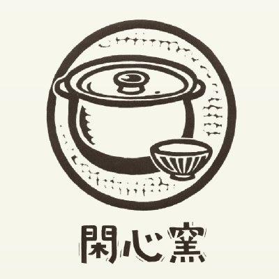 閑 心 窯  / うつわの通販