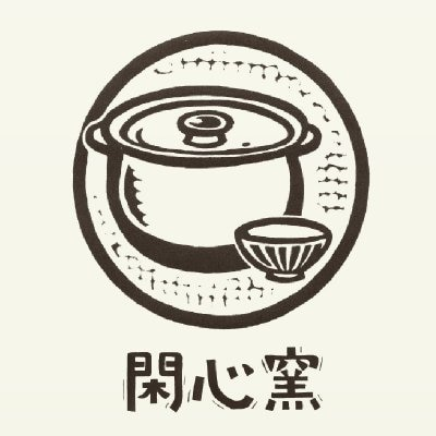 閑 心 窯  / 土鍋とうつわの通販