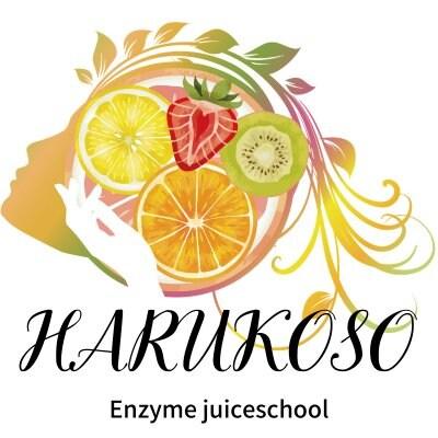 奈良酵素ジュース作り教室HARUKOSO(はるこうそ)