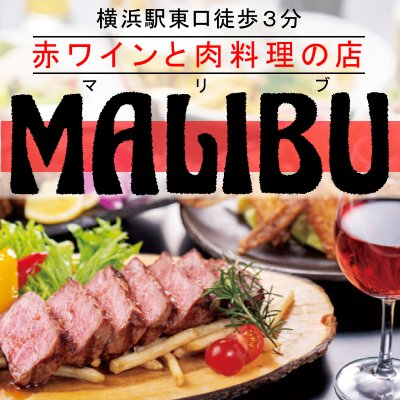 横浜駅東口/赤ワインと肉料理のお店「MALIBU/マリブ」