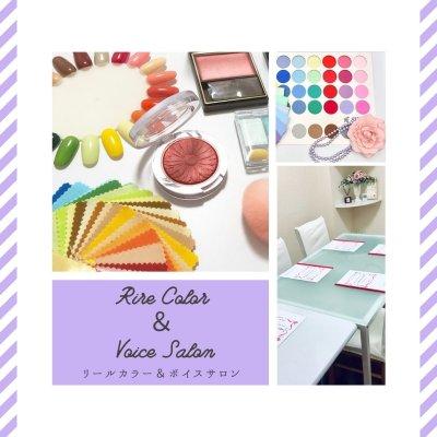 Rire Color & Voice Salon リールカラー&ボイスサロン 東京・パーソナルカラー診断