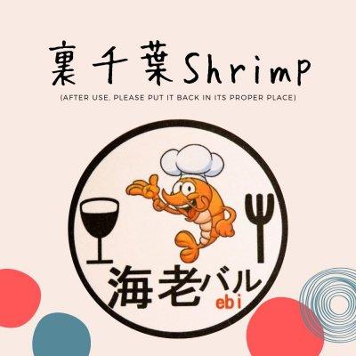 海老バル 裏千葉Shrimp
