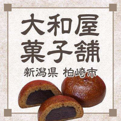 新潟県柏崎市のほんのびまんじゅう老舗菓子屋 大和屋菓子舗