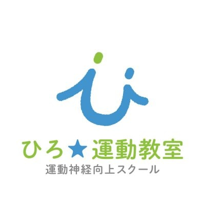 ひろ★運動教室