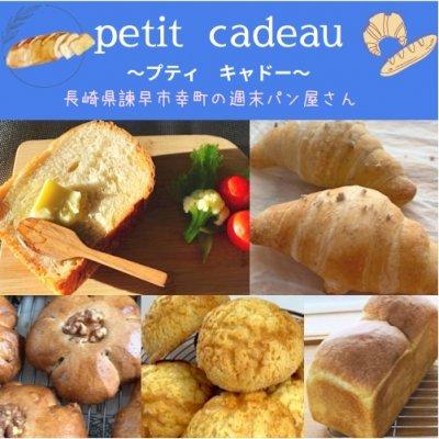 『petit-cadeau〜プティキャド〜』