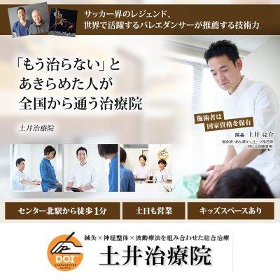 横浜、センター北で変形性膝関節症、坐骨神経痛なら【土井治療院】