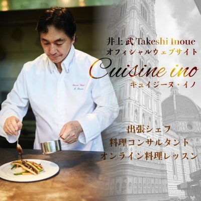 出張シェフ・料理コンサル/井上 武『Cuisine ino/キュイジーヌ・イノ』