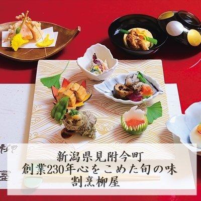 新潟県見附市今町 創業230年心をこめた旬の味 割烹柳屋
