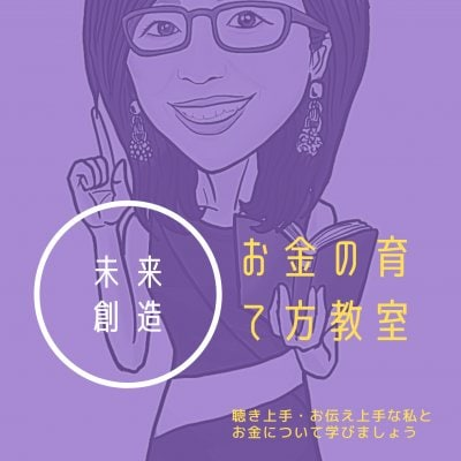 """""""ミラクルAKEMI""""の    日本一楽しいお金の話"""