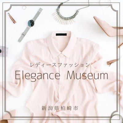 お肌に優しいインナーとナチュラル&カジュアルファッションのお店エレガンスミュージアム