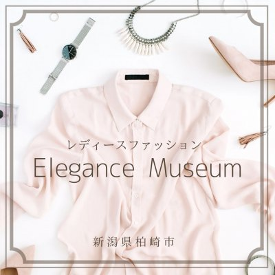 エレガンスミュージアム~EleganceMuseum~