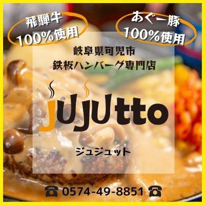 【鉄板ハンバーグ専門店〜jujutto〜ジュジュット】
