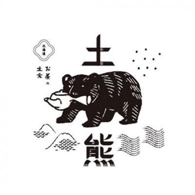 お茶の土倉・土熊