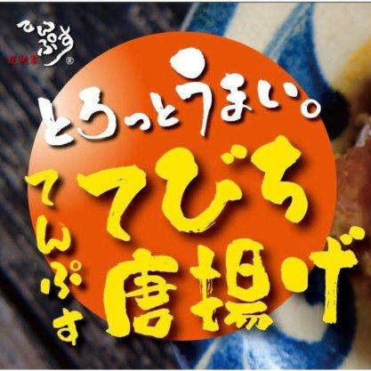 沖縄豚料理|てんぷすのてびち|