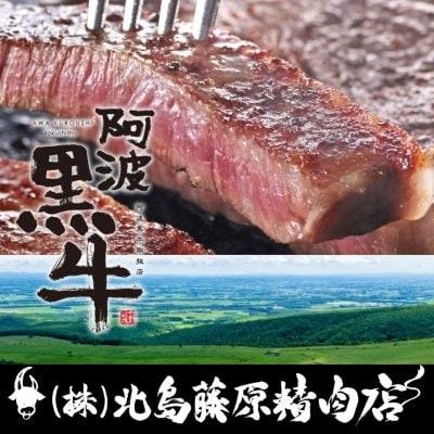 阿波黒牛 北島藤原精肉店