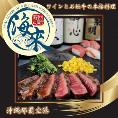 琉球回転寿司 海來 みらい
