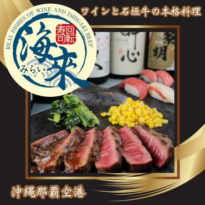 琉球回転寿司|海來|みらい