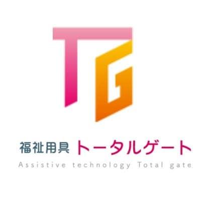 【福祉用具専門店トータルゲート】 福祉用具のプロが在籍!