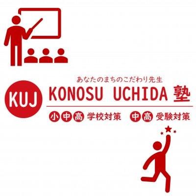 小中高学校対策・中高受験対策 埼玉県鴻巣KONOSU UCHIDA塾