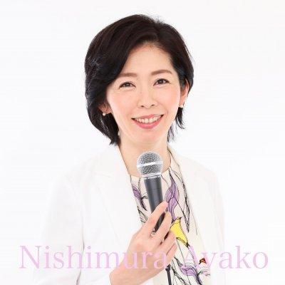 フリーアナウンサー 西 村 綾 子   オフィシャルサイト