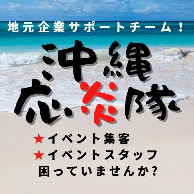 kunikuni 沖縄応援隊!