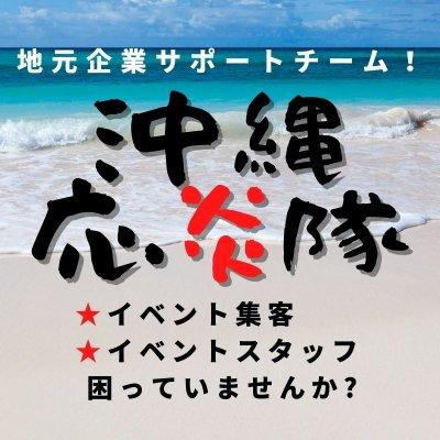沖縄応炎隊!