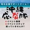 kunikuni 沖縄応援隊!|コロナに負けるな!|地元企業応援プロジェクトチーム!