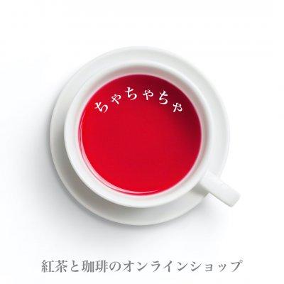 珈琲が苦手な紅茶好きがおすすめする珈琲です〜 ちゃちゃちゃ  〜水素焙煎珈琲〜