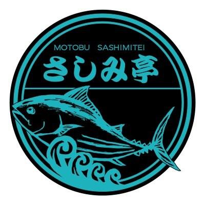 【さしみ亭】沖縄県本部町にある小さな魚屋〜新鮮なお刺身やお惣菜を食卓へ〜
