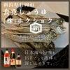 新潟県長岡市 良寛しょうゆホクショク こだわりを食卓に。調味料の美味しさを追求しています。
