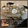 新潟県長岡市|良寛しょうゆホクショク|こだわりを食卓に。調味料の美味しさを追求しています。