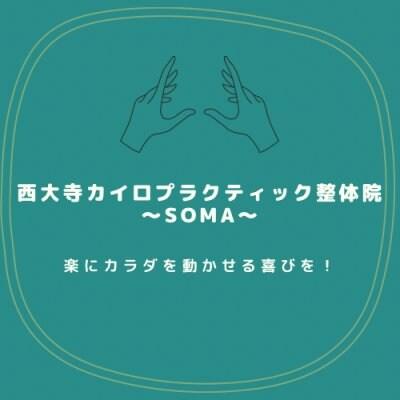 奈良市整体❘西大寺カイロプラクティック整体院 〜Soma〜ソーマ