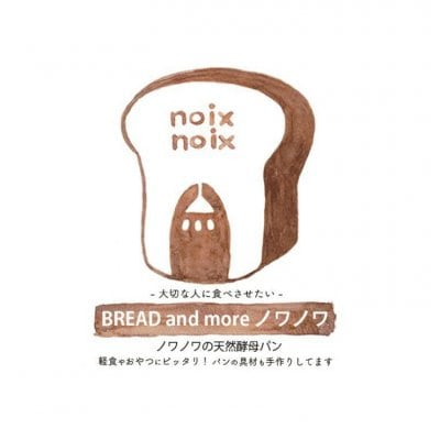 BREAD and more ノワノワ      Bakery cafe ノワノワ