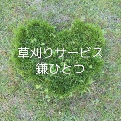 大府市/草取り/草むしり/草刈りサービス『鎌ひとつ』