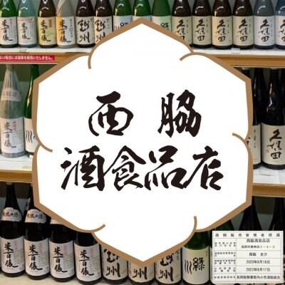 新潟県長岡市の酒蔵で酒造りを学んだ店主が営む/街の酒屋の西脇酒食品店