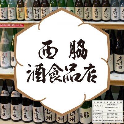 街の酒屋/西脇酒食品店
