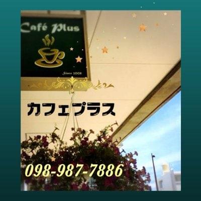 Cafeプラス(嘉手納)