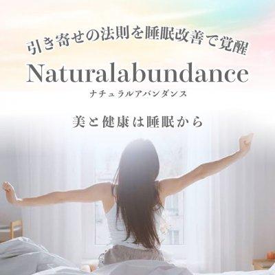 Naturalabundance/ナチュラルアバンダンス