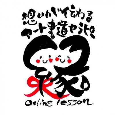 アート書道セラピーオンラインレッスン縁
