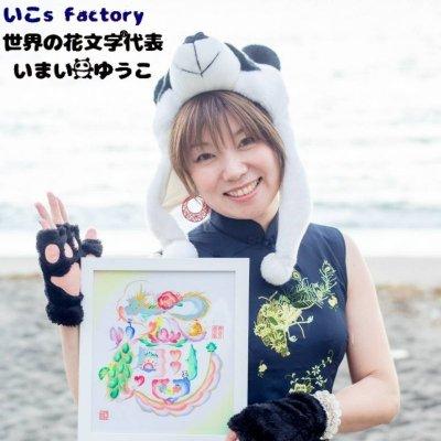 世界の花文字〜いこsFactory〜